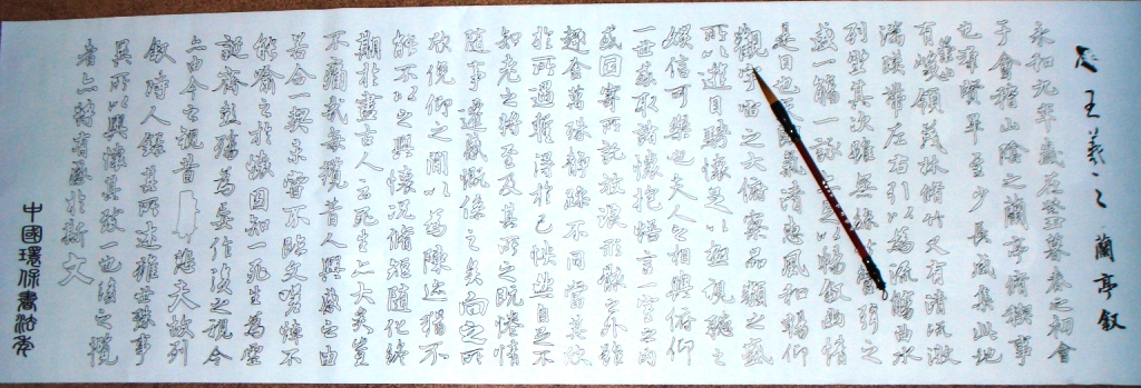 Chinese brush with paper