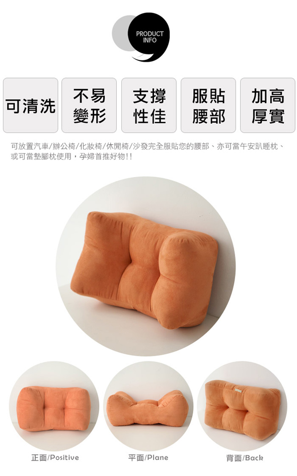 By lumbar pillow